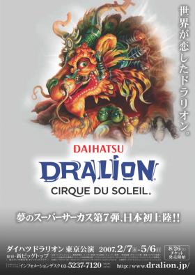 ドラリオン第1弾チラシ表面