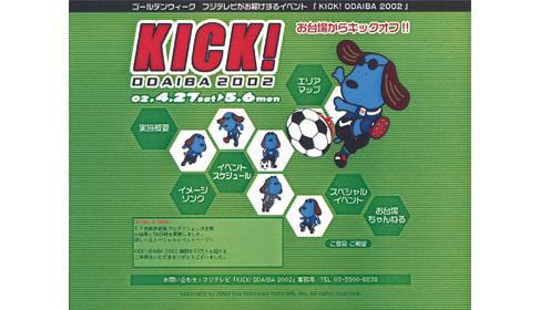 02kick-6
