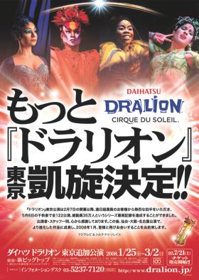 ドラリオン第5弾チラシ