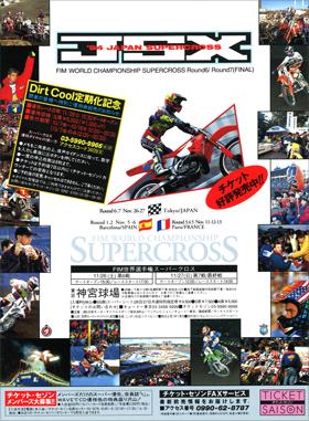 スーパークロス 94_チラシ