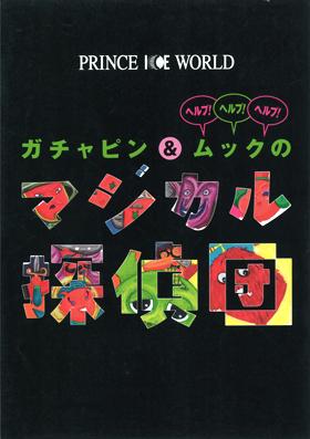 プリンスアイスワールド1995_プログラム