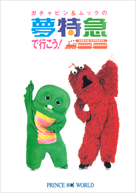 プリンスアイスワールド1996_プログラム