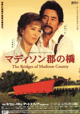 マディソン郡の橋19_a4