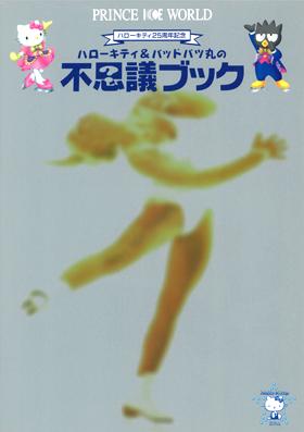 プリンスアイスワールド1999_プログラム