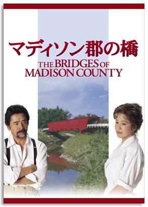 マディソン郡の橋01_プログラム