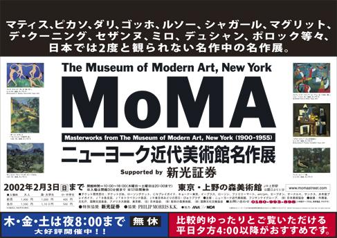 MOMA_ポスター