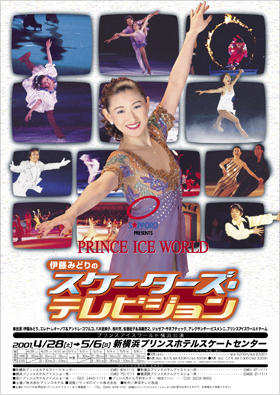 プリンスアイスワールド2001_a4