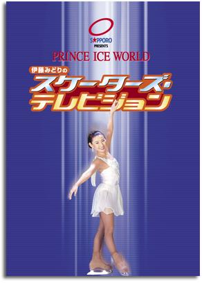 プリンスアイスワールド2001_プログラム