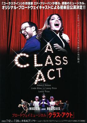 class_act_チラシ