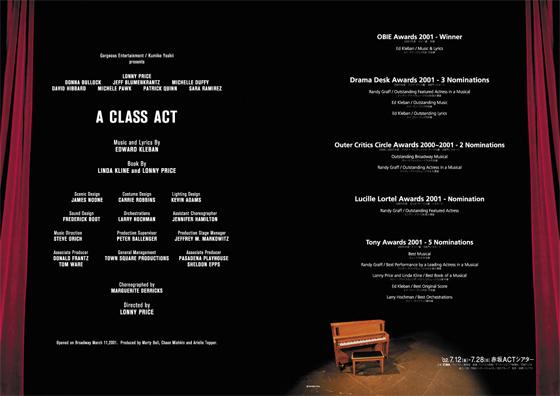 class_act_プログラム