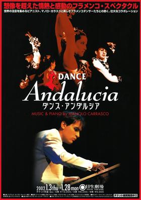 ダンスアンダルシア