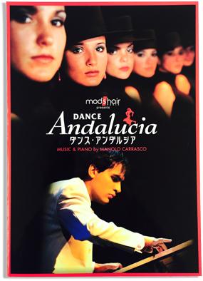 ダンスアンダルシア_プログラム