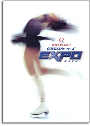 プリンスアイスワールド2002_プログラム