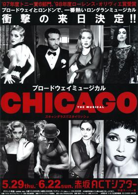 シカゴ2003_チラシ