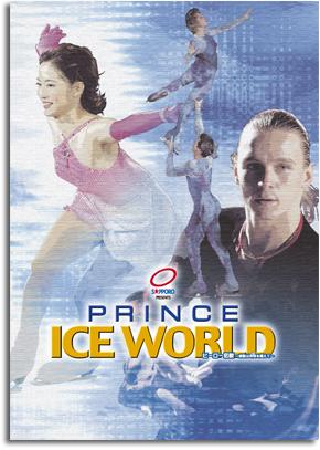 プリンスアイスワールド2003_プログラム