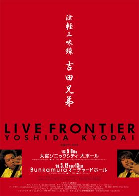 吉田兄弟2003