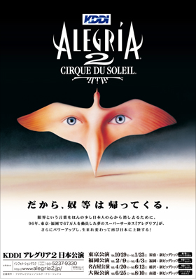 アレグリア2 第1弾