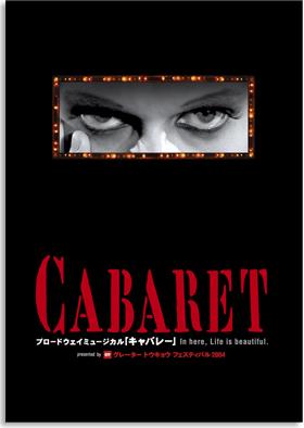 キャバレー2004_公演プログラム