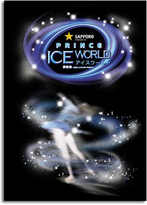 アイスワールド2004_プログラム