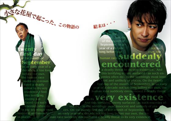 LSH_公演プログラム