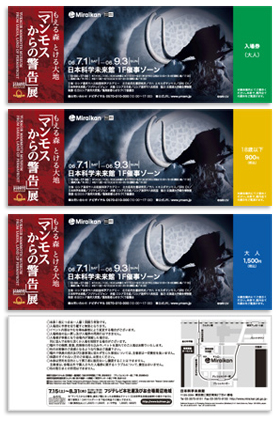 マンモスからの警告展_チケット