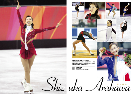アイスワールド2006_プログラム
