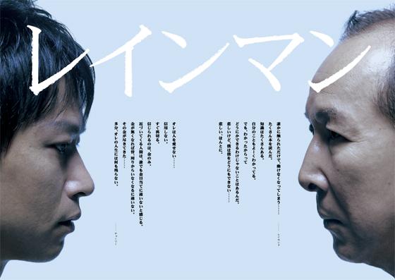 レインマン_公演プログラム