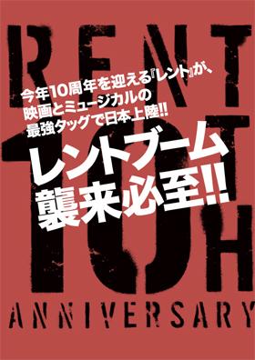 レント2006_仮チラシ