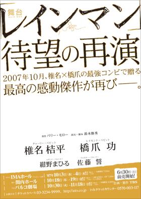 レインマン再演_仮チラシ