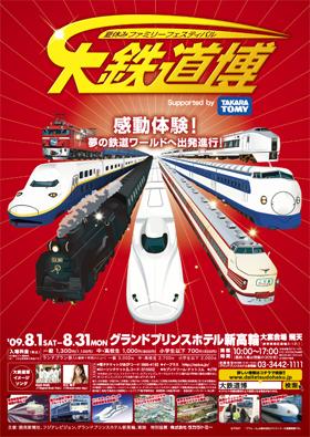 大鉄道博2009 チラシ