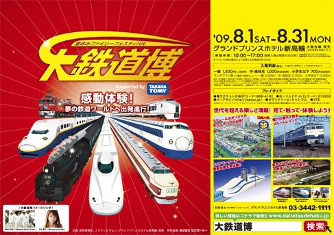 大鉄道博2009 中吊