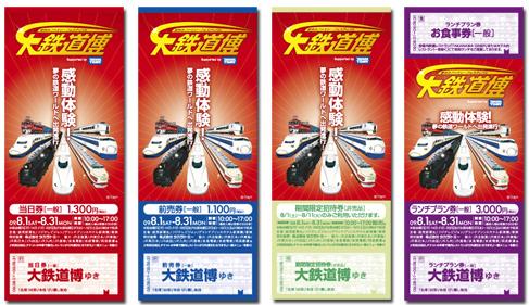 大鉄道博2009 チケット