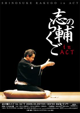 志の輔落語2009 チラシ
