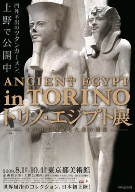 トリノエジプト展 _第3弾チラシ