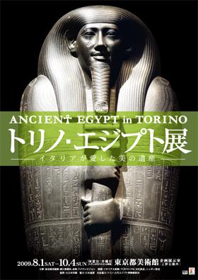 トリノエジプト展 _第一弾チラシ