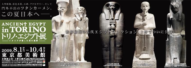 トリノエジプト展 _表参道看板