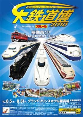大鉄道博2010 チラシ