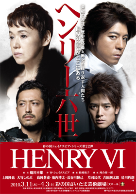 ヘンリー6世_チラシ