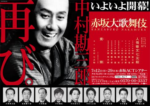 赤坂大歌舞伎2015B0ポスター