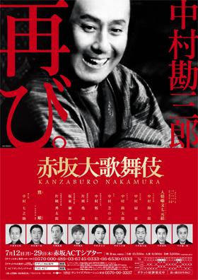 赤坂大歌舞伎2015ポスター