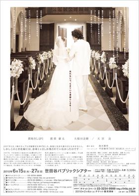 余命1ヶ月の花嫁チラシ裏