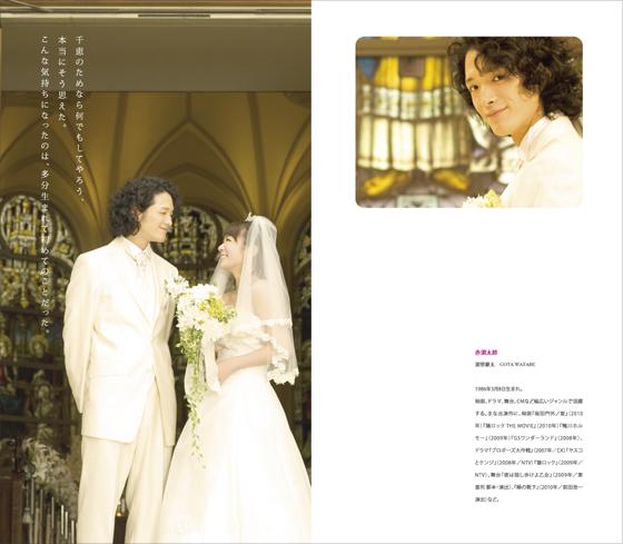 余命1ヶ月の花嫁公演プログラム