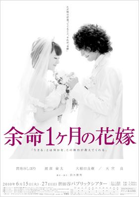 余命1ヶ月の花嫁ポスター