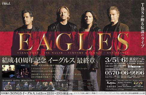 イーグルス 記念ライブ
