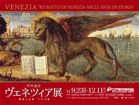 ヴェネツィア展_交通広告