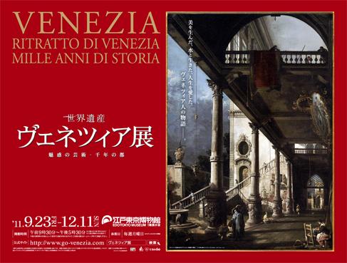 2011_venezia_ybb_e