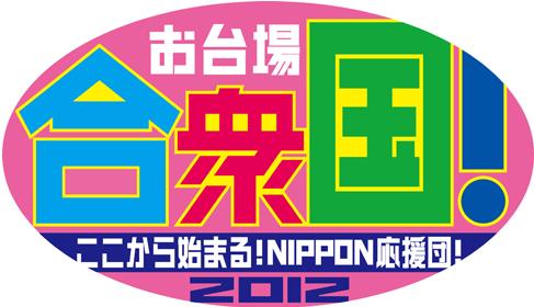 2012_gasyukoku00