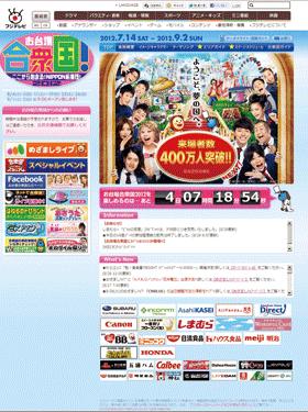 2012_gasyukoku02