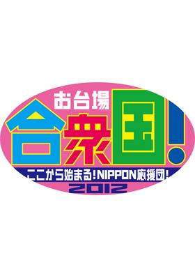 2012_gasyukoku04
