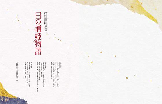 日の浦姫物語_公演プログラム